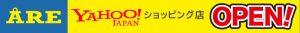 Yahoo!ショッピング店オープン