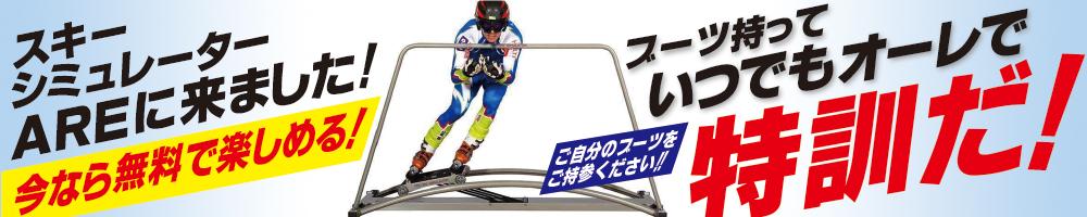 スキーシュミレーター
